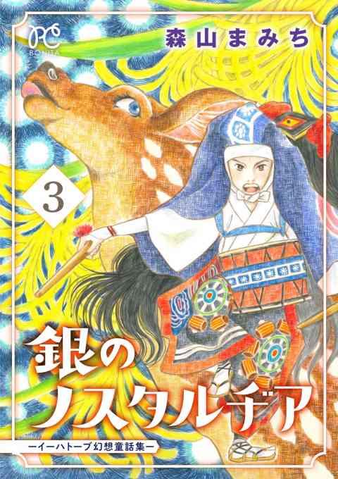 銀のノスタルヂア-イーハトーブ幻想童話集-