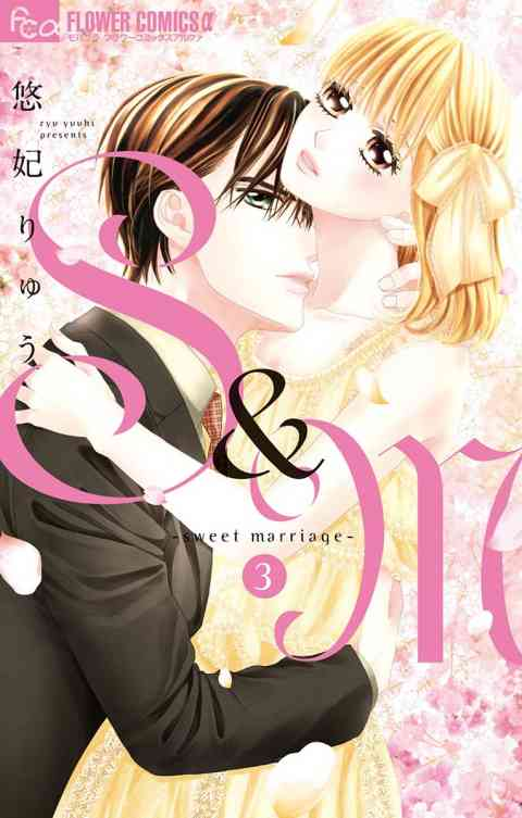 S&M〜sweet marriage〜 3巻