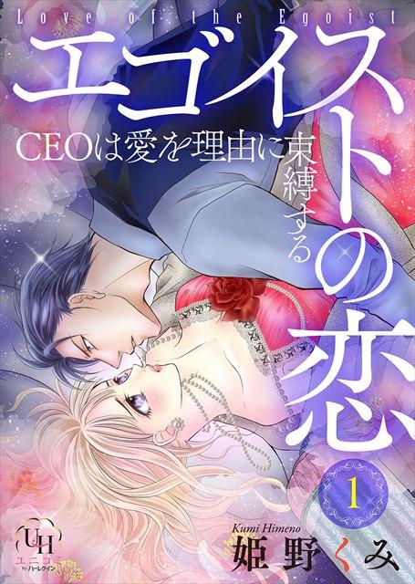 エゴイストの恋〜CEOは愛を理由に束縛する〜【分冊版】