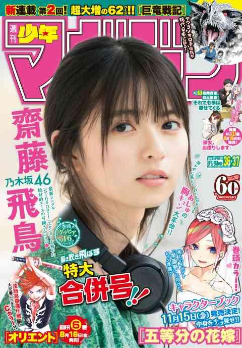 週刊少年マガジン 2019年 36・37号[2019年8月7日発売]
