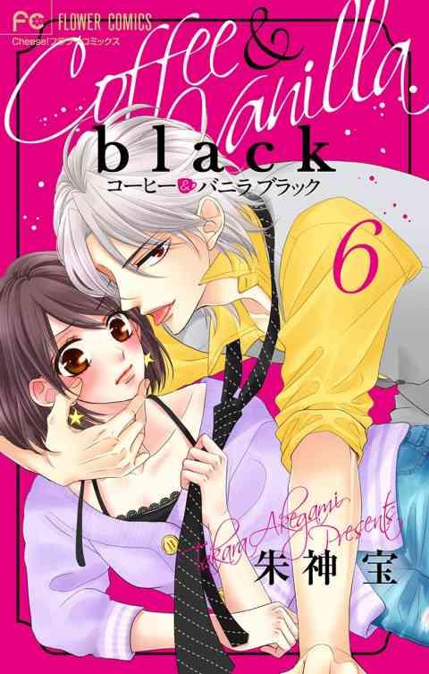 コーヒー&バニラ black【マイクロ】 6巻