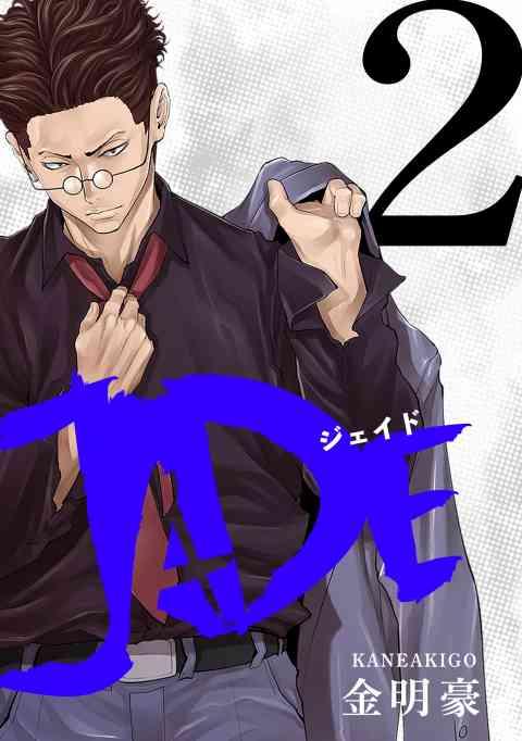「JADE」シリーズ 2巻