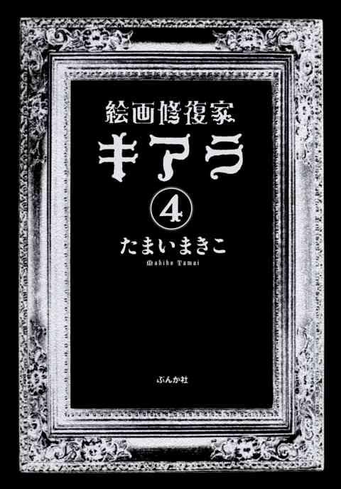 絵画修復家キアラ(分冊版) 4巻