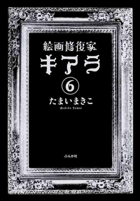 絵画修復家キアラ(分冊版) 6巻