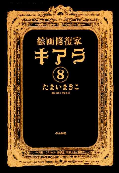 絵画修復家キアラ(分冊版) 8巻