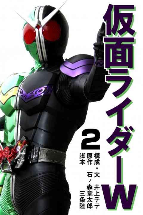 仮面ライダーW 2巻