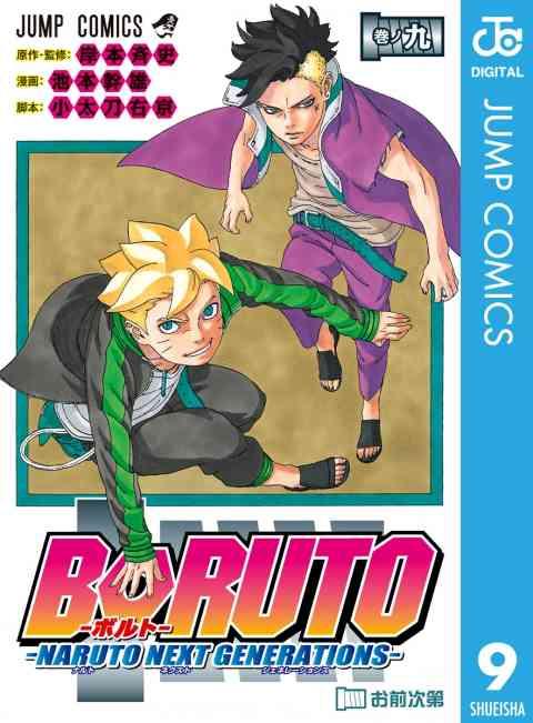 BORUTO-ボルト- -NARUTO NEXT GENERATIONS- 9巻