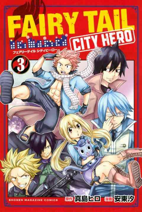 FAIRY TAIL CITY HERO 3巻