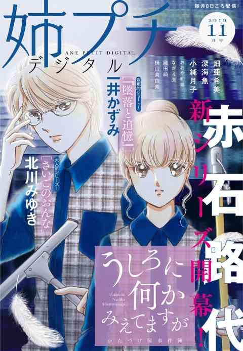 姉プチデジタル 2019年11月号(2019年10月8日発売)の書影