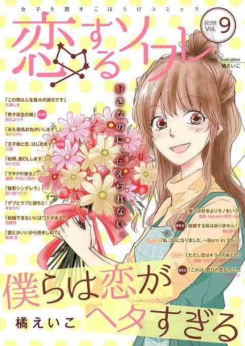 恋するソワレ 2019年 Vol.9