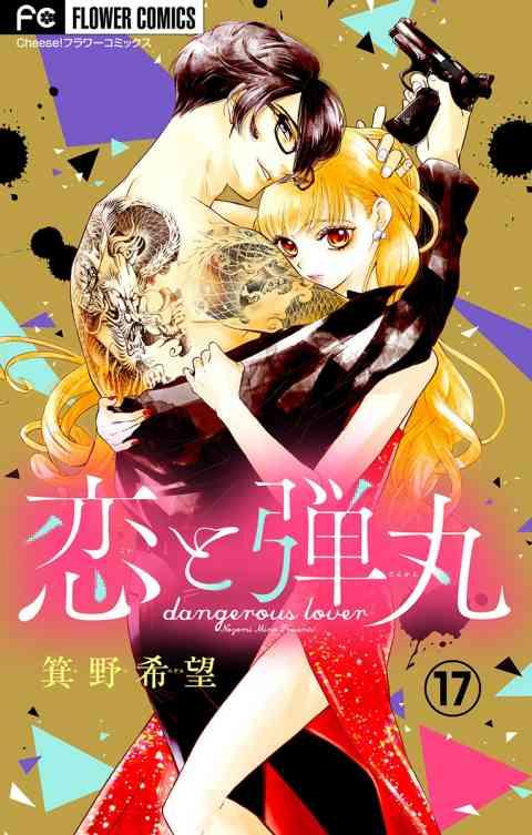 恋と弾丸【マイクロ】 17巻