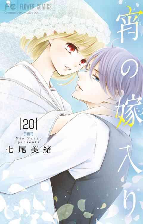 宵の嫁入り【マイクロ】 20巻
