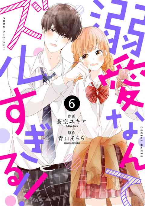 noicomi溺愛なんてズルすぎる!!(分冊版) 6巻