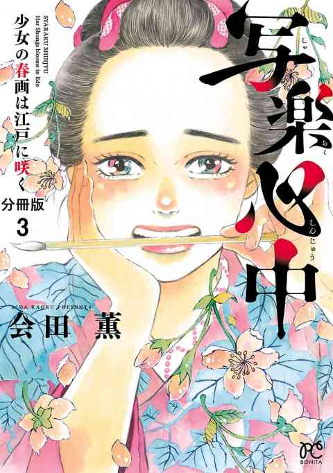 写楽心中 少女の春画は江戸に咲く【分冊版】