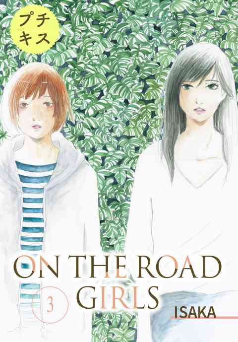 ON THE ROAD GIRLS プチキス 3巻
