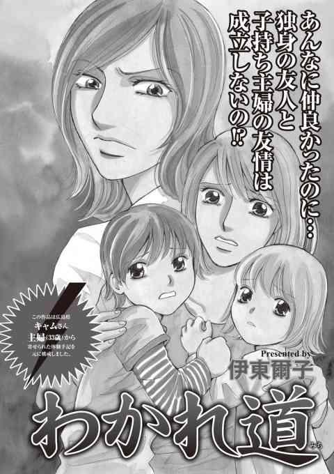 ブラック主婦SP(スペシャル)vol.10〜わかれ道〜