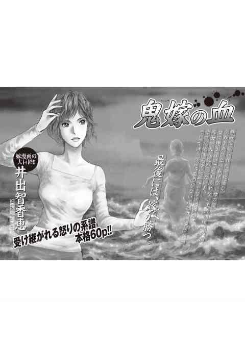 ブラック主婦SP(スペシャル)vol.10〜鬼嫁の血〜
