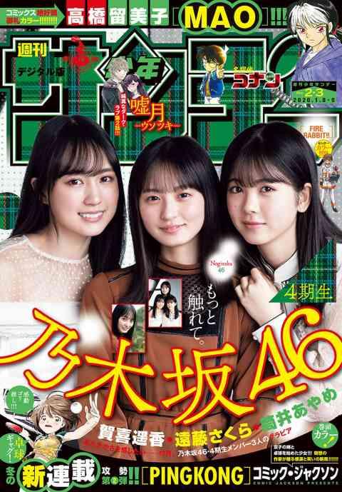 週刊少年サンデー 2020年2・3合併号(2019年12月11日発売)
