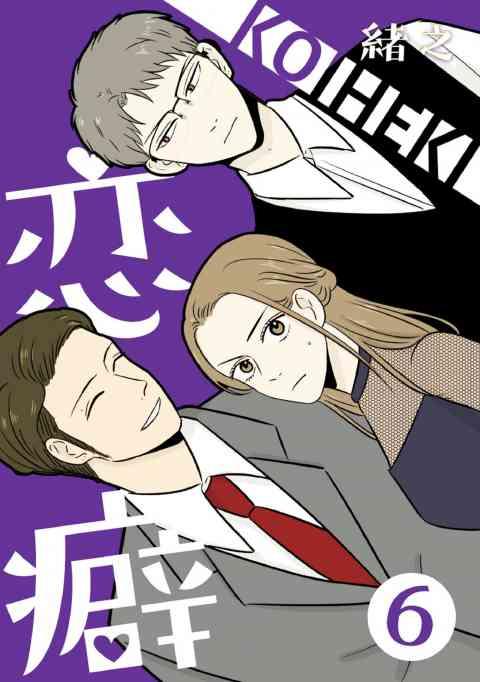 「恋癖」シリーズ 6巻