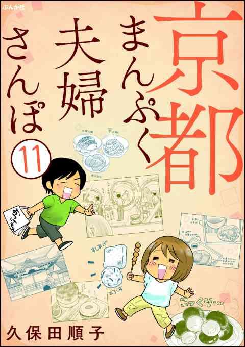 京都まんぷく夫婦さんぽ(分冊版)