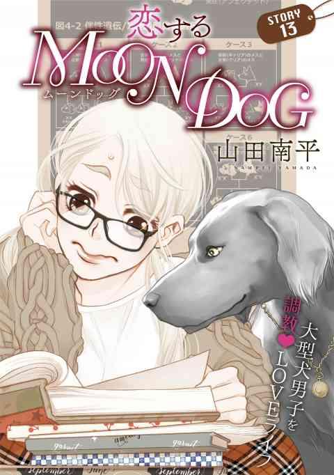 花ゆめAi 恋するMOON DOG 14巻