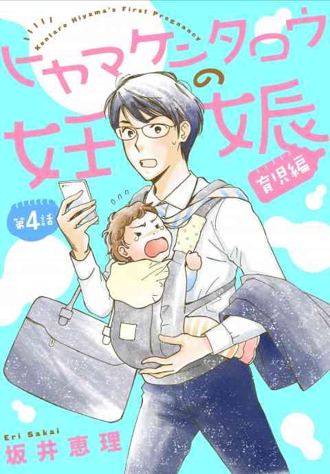 ヒヤマケンタロウの妊娠 育児編 分冊版 4巻