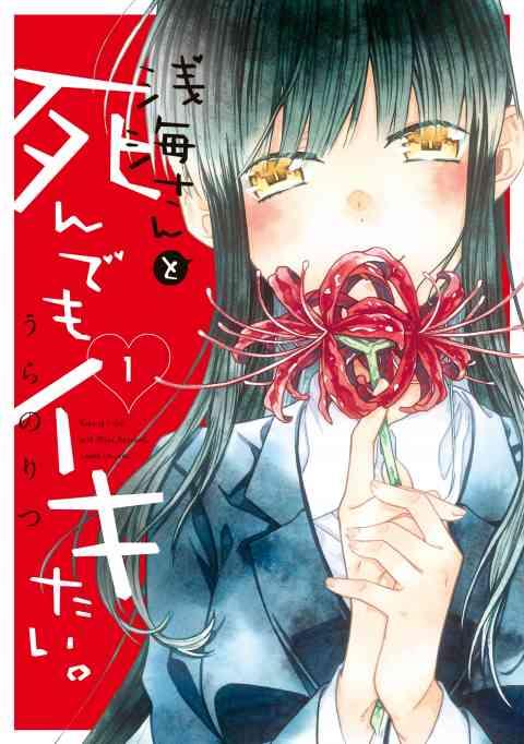 浅海さんと死んでもイキたい。の書影