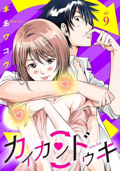 カイカンドウキ【単話】 9巻