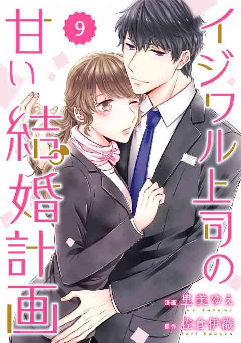 comic Berry's イジワル上司の甘い結婚計画(分冊版)