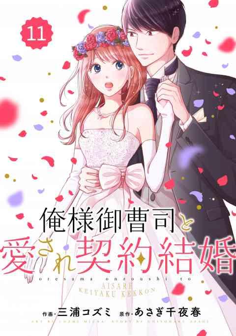 comic Berry's 俺様御曹司と愛され契約結婚(分冊版)
