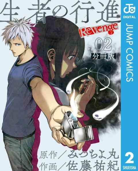 生者の行進 Revenge 分冊版 2巻