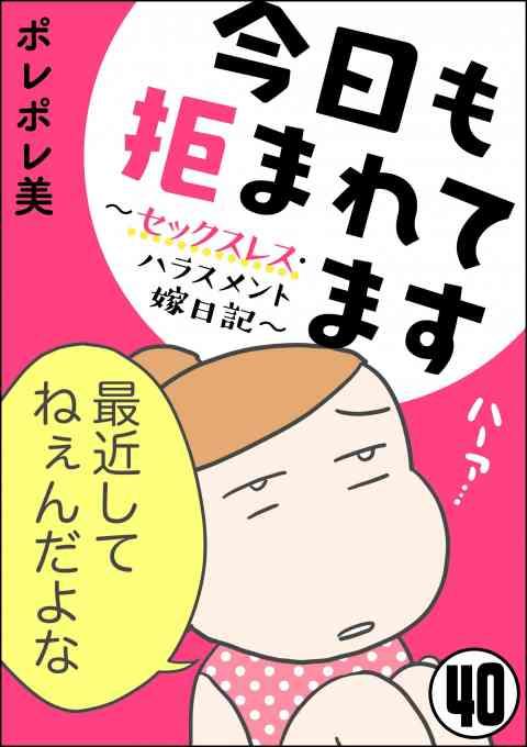 今日も拒まれてます〜セックスレス・ハラスメント 嫁日記〜(分冊版)