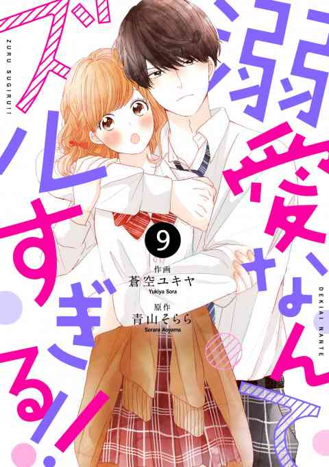 noicomi溺愛なんてズルすぎる!!(分冊版) 9巻