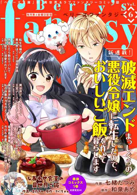 Berry's Fantasy vol.01 6巻