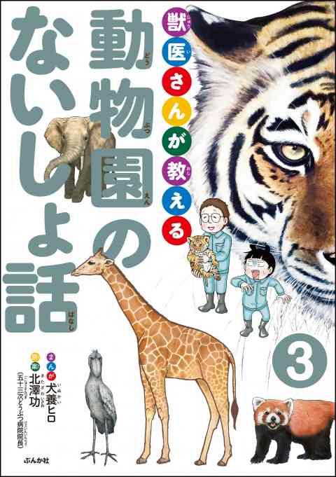 獣医さんが教える動物園のないしょ話(分冊版)