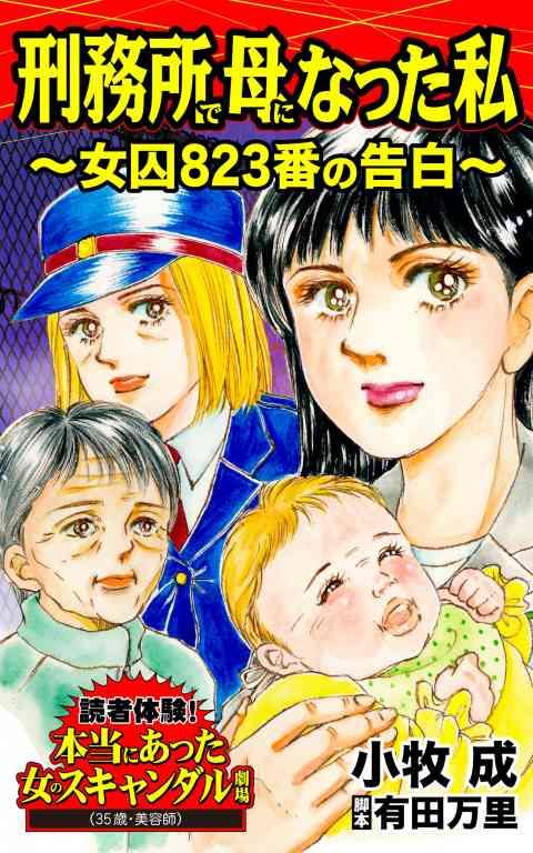 刑務所で母になった私〜女囚823番の告白〜読者体験!本当にあった女のスキャンダル劇場