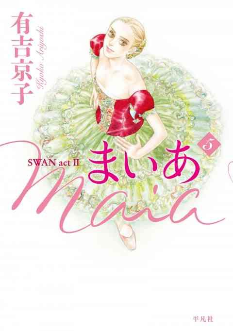 まいあ Maia SWAN act II