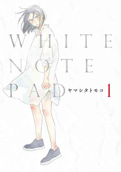 WHITE NOTE PAD 分冊版の書影