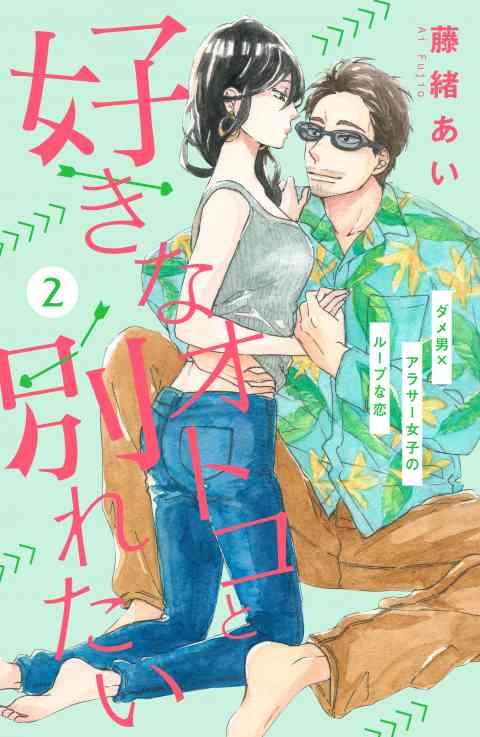 好きなオトコと別れたい[comic tint]分冊版 2巻