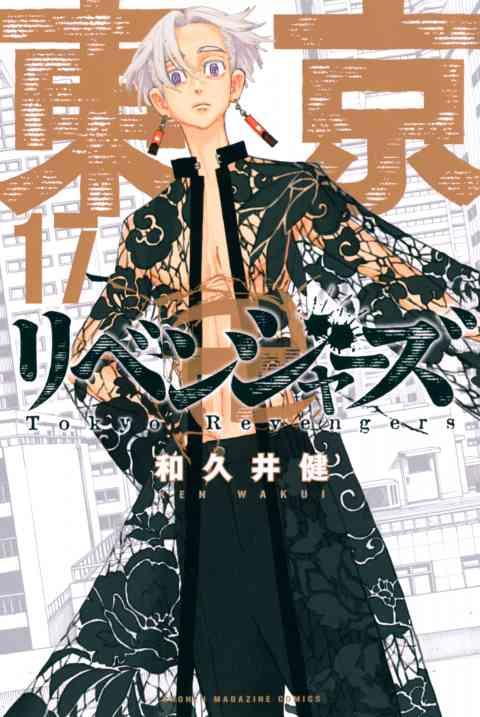 東京卍リベンジャーズ 17巻