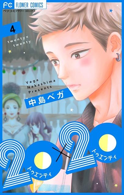 20×20【マイクロ】 4巻