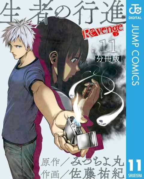 生者の行進 Revenge 分冊版 11巻