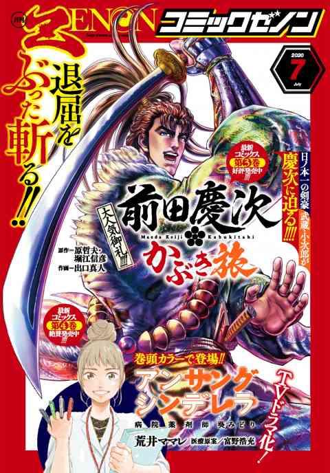月刊コミックゼノン2020年7月号