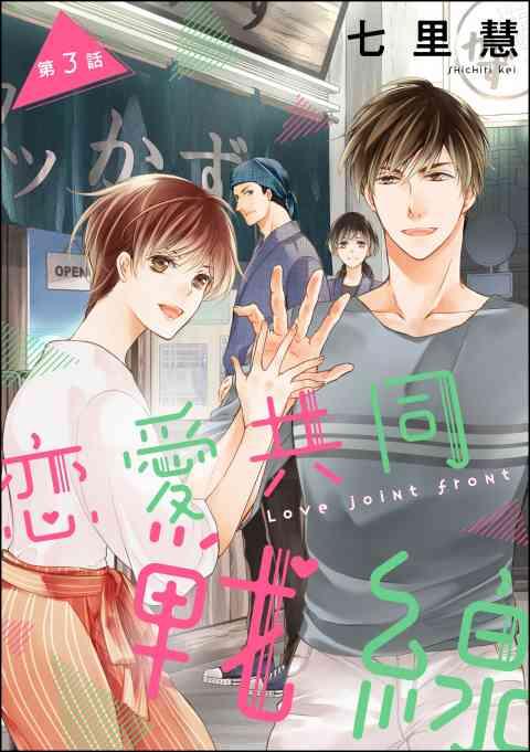 恋愛共同戦線(分冊版) 3巻