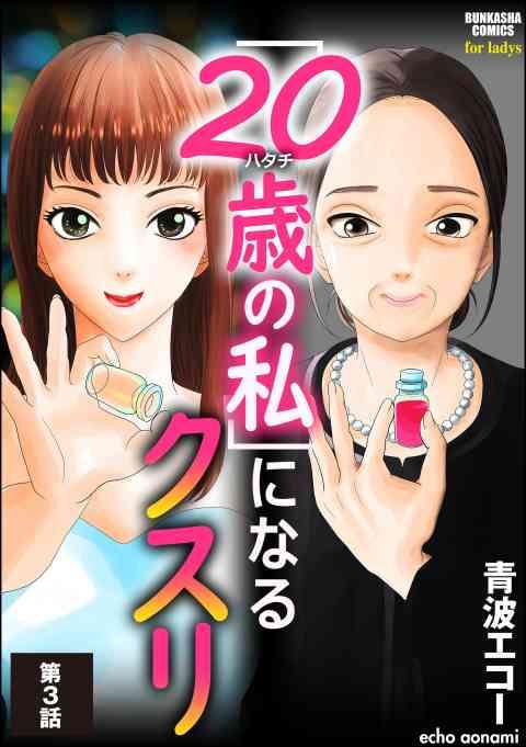 「20歳の私」になるクスリ(分冊版) 3巻