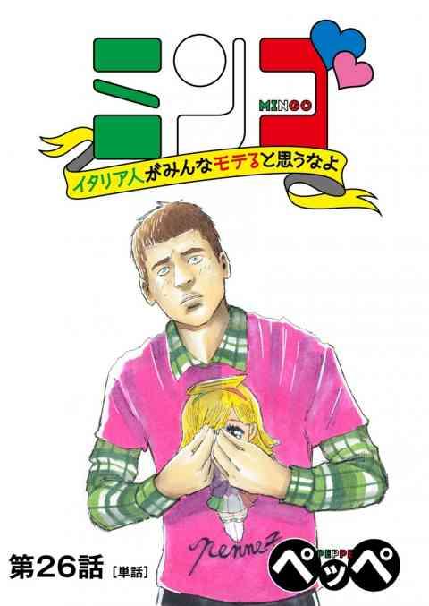 ミンゴ イタリア人がみんなモテると思うなよ 【単話】