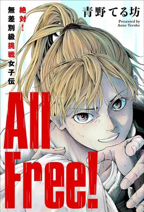All Free!〜絶対!無差別級挑戦女子伝〜 分冊版 3巻