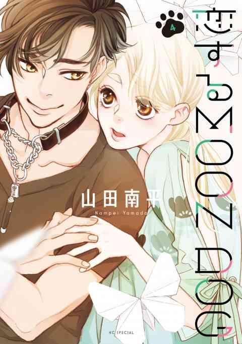 恋するMOON DOG 4巻