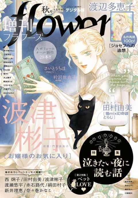 増刊 flowers 2020年秋号(2020年7月14日発売)