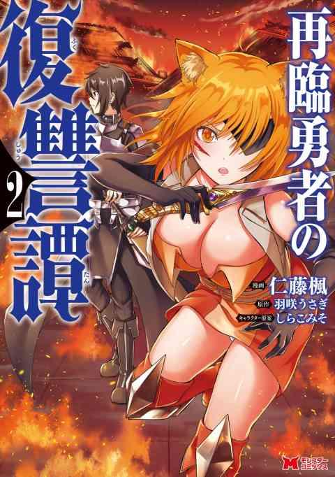 再臨勇者の復讐譚(コミック)